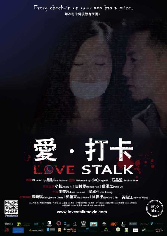 Love Stalk movie poster