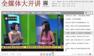 Phoenix TV 鳳凰衛視 - Aug 10, 2016