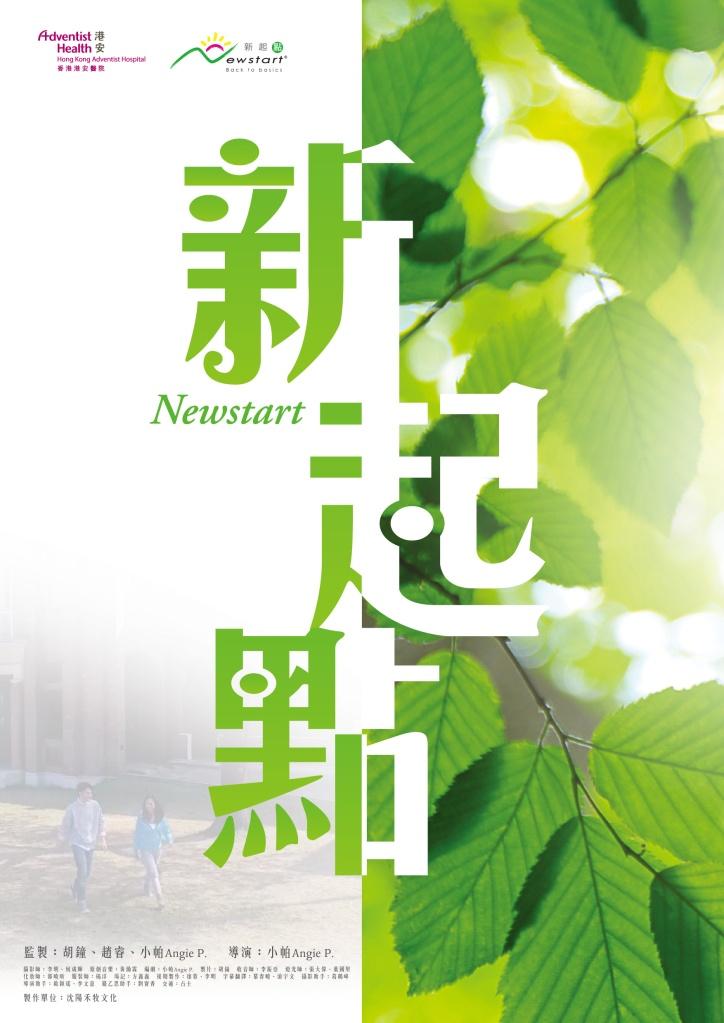 HKAH NEWSTART Microfilm Poster
