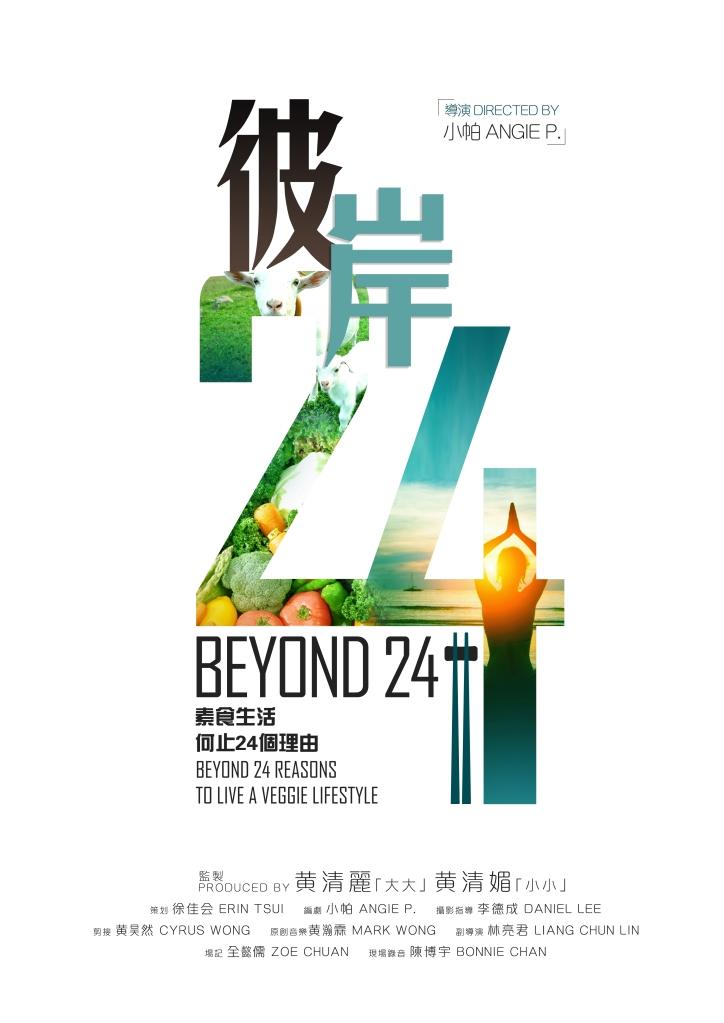Beyond 24 documentary poster